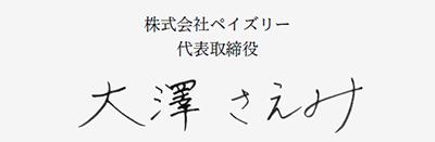 株式会社ペイズリー 代表 大澤 さえみ